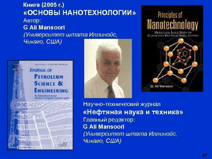 Книга (2005 г. ) «ОСНОВЫ НАНОТЕХНОЛОГИИ» Автор: G Ali Mansoori (Университет штата Иллинойс, Чикаго,