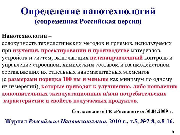 Определение нанотехнологий (современная Российская версия) Нанотехнологии – совокупность технологических методов и приемов, используемых при