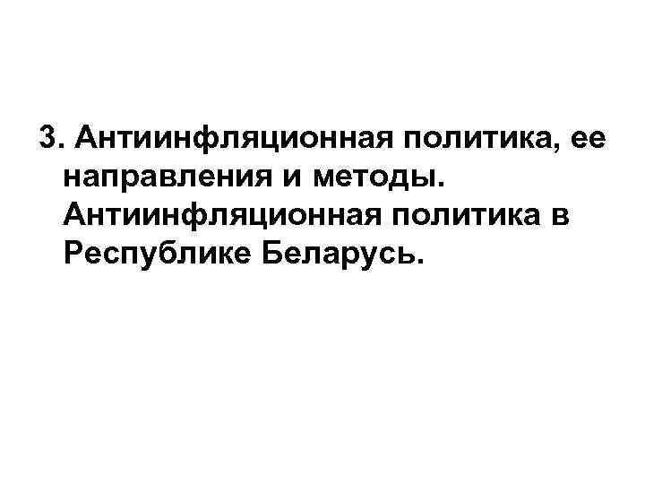 3. Антиинфляционная политика, ее направления и методы. Антиинфляционная политика в Республике Беларусь.