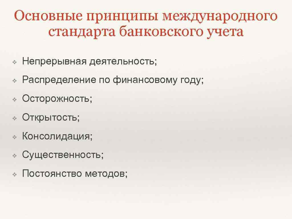 Основные принципы международного стандарта банковского учета ❖ Непрерывная деятельность; ❖ Распределение по финансовому году;