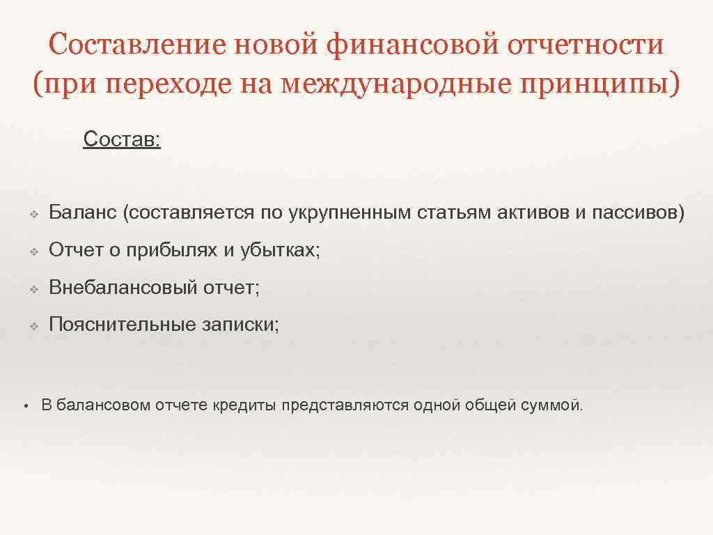Составление новой финансовой отчетности (при переходе на международные принципы) Состав: ❖ Баланс (составляется по