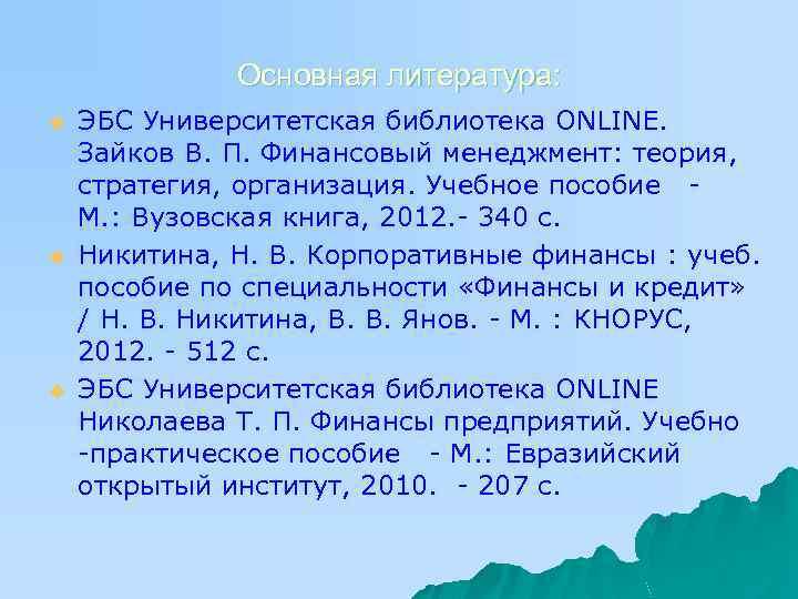 Основная литература: u u u ЭБС Университетская библиотека ONLINE. Зайков В. П. Финансовый менеджмент: