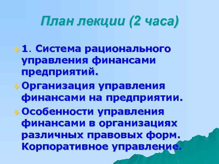 План лекции (2 часа) u 1. Система рационального управления финансами предприятий. u Организация управления