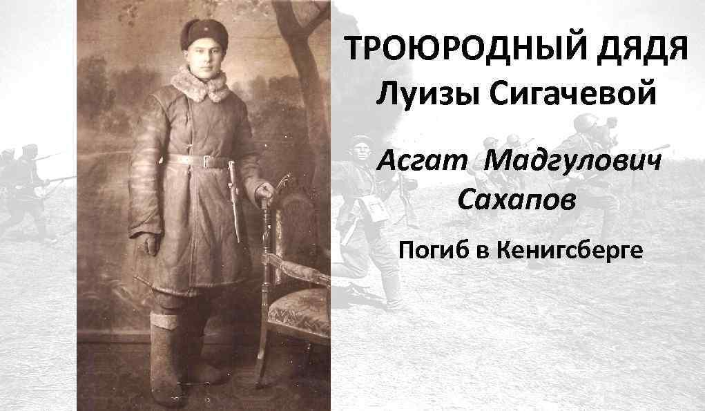 ТРОЮРОДНЫЙ ДЯДЯ Луизы Сигачевой Асгат Мадгулович Сахапов Погиб в Кенигсберге