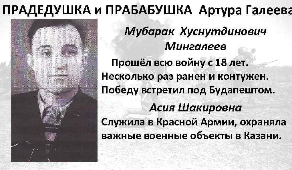 ПРАДЕДУШКА и ПРАБАБУШКА Артура Галеева Мубарак Хуснутдинович Мингалеев Прошёл всю войну с 18 лет.