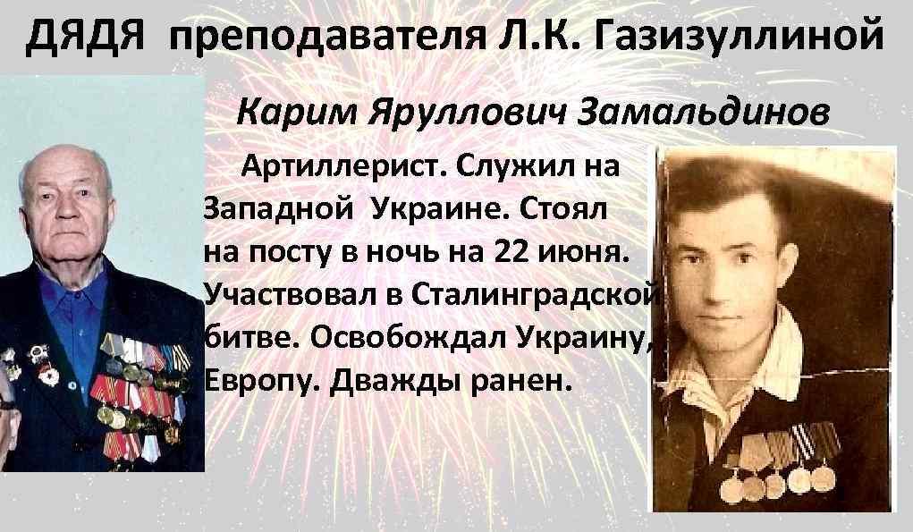 ДЯДЯ преподавателя Л. К. Газизуллиной Карим Яруллович Замальдинов Артиллерист. Служил на Западной Украине. Стоял
