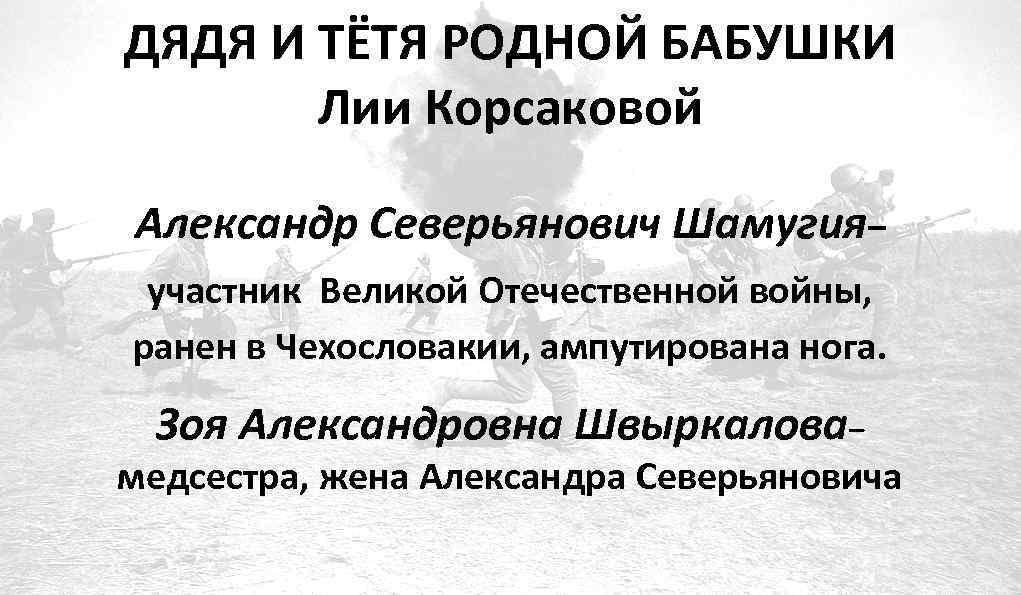 ДЯДЯ И ТЁТЯ РОДНОЙ БАБУШКИ Лии Корсаковой Александр Северьянович Шамугия– участник Великой Отечественной войны,