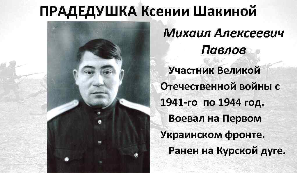 ПРАДЕДУШКА Ксении Шакиной Михаил Алексеевич Павлов Участник Великой Отечественной войны с 1941 -го по