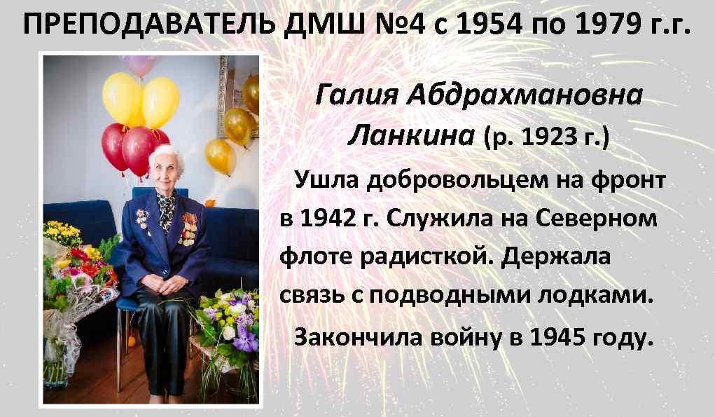 ПРЕПОДАВАТЕЛЬ ДМШ № 4 с 1954 по 1979 г. г. Галия Абдрахмановна Ланкина (р.