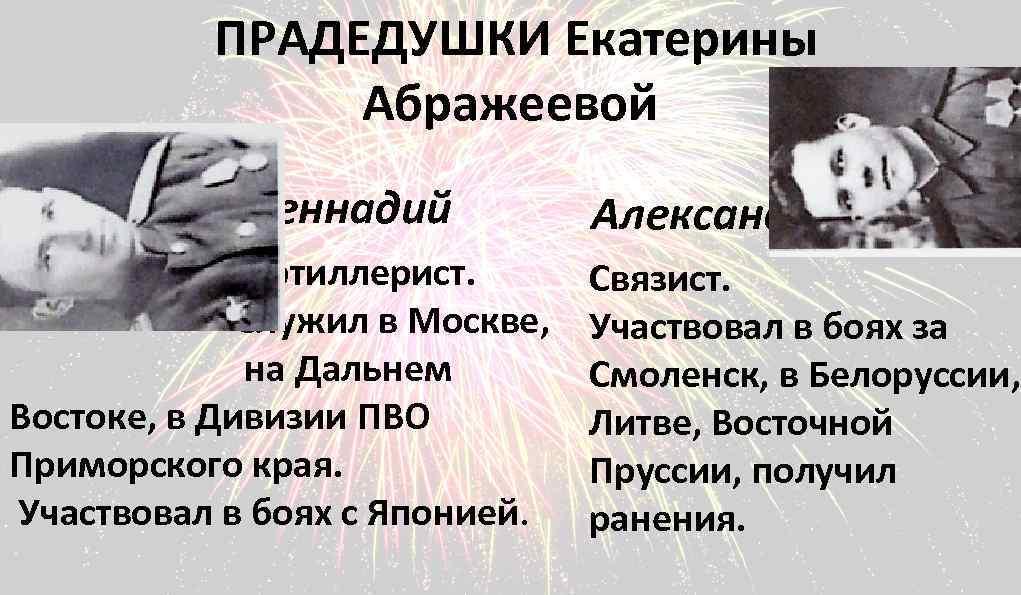 ПРАДЕДУШКИ Екатерины Абражеевой Геннадий Артиллерист. Служил в Москве, на Дальнем Востоке, в Дивизии ПВО