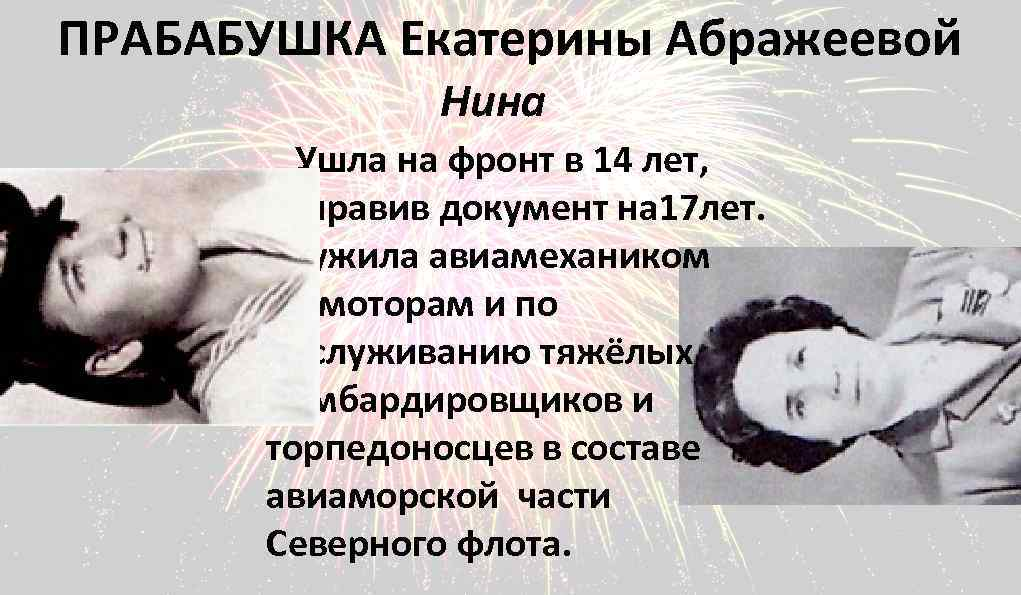 ПРАБАБУШКА Екатерины Абражеевой Нина Ушла на фронт в 14 лет, исправив документ на 17