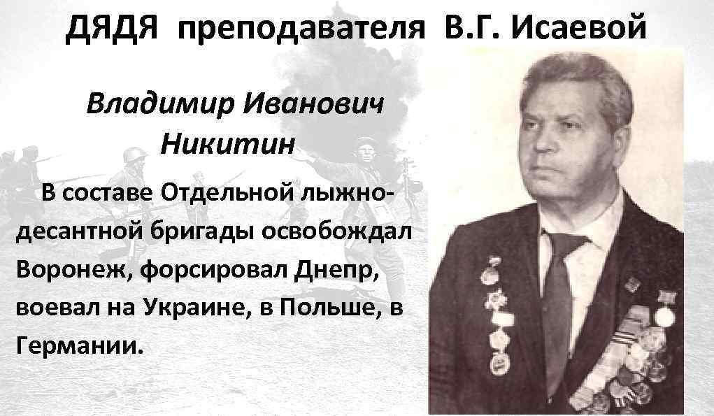 ДЯДЯ преподавателя В. Г. Исаевой Владимир Иванович Никитин В составе Отдельной лыжнодесантной бригады освобождал