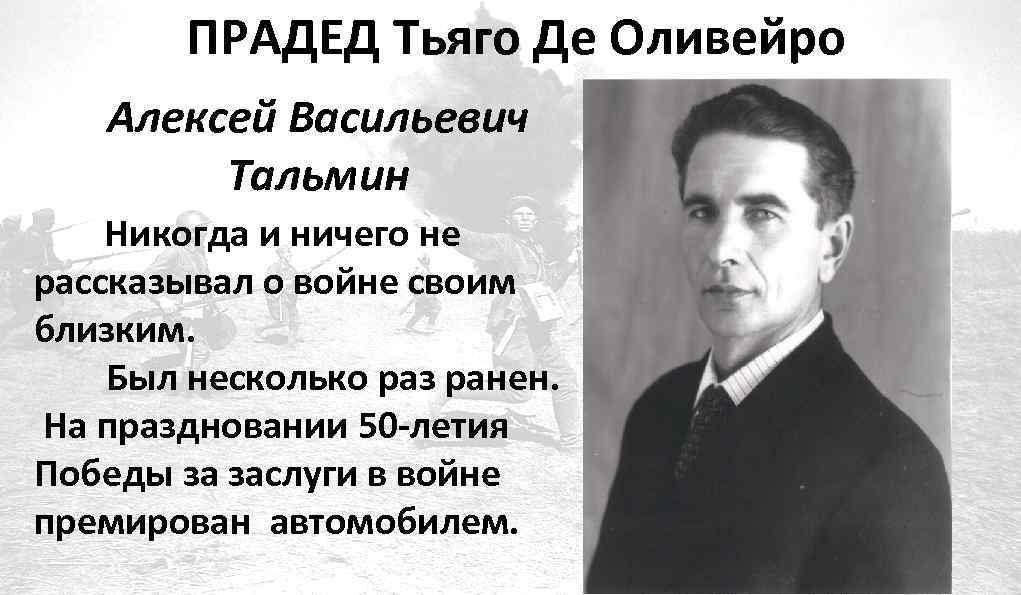 ПРАДЕД Тьяго Де Оливейро Алексей Васильевич Тальмин Никогда и ничего не рассказывал о войне