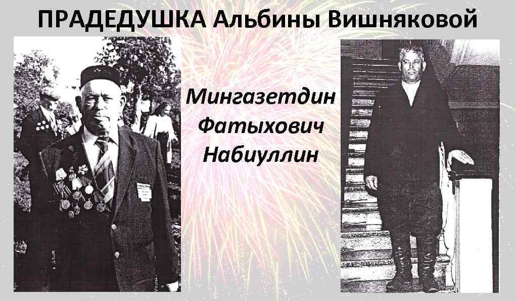 ПРАДЕДУШКА Альбины Вишняковой Мингазетдин Фатыхович Набиуллин