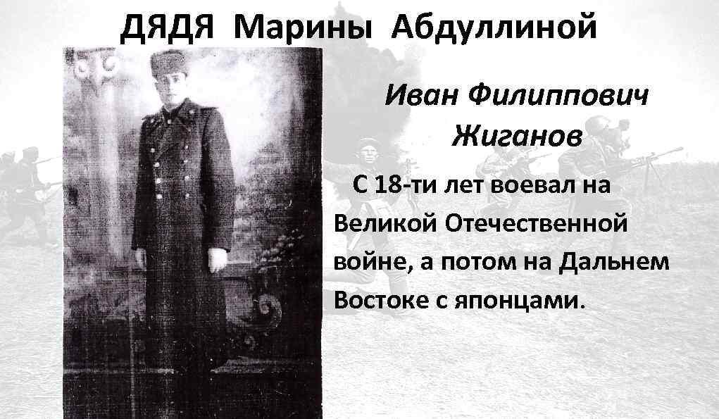 ДЯДЯ Марины Абдуллиной Иван Филиппович Жиганов С 18 -ти лет воевал на Великой Отечественной