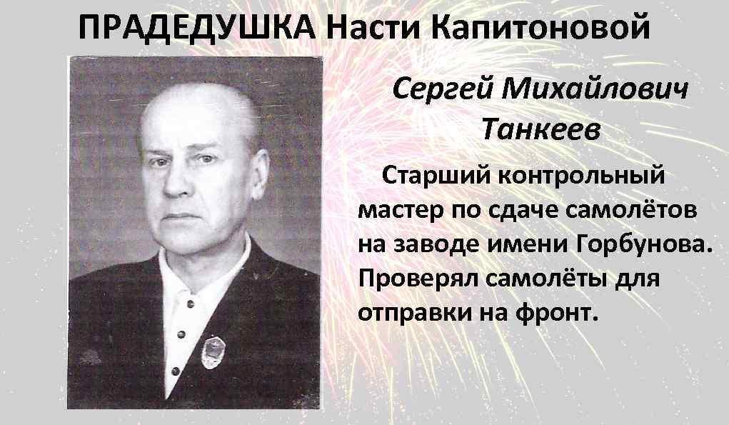 ПРАДЕДУШКА Насти Капитоновой Сергей Михайлович Танкеев Старший контрольный мастер по сдаче самолётов на заводе