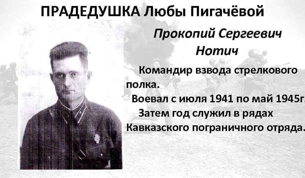 ПРАДЕДУШКА Любы Пигачёвой Прокопий Сергеевич Нотич Командир взвода стрелкового полка. Воевал с июля 1941