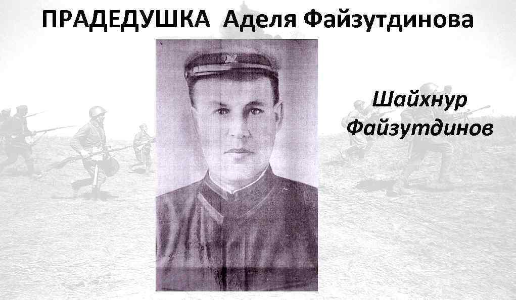 ПРАДЕДУШКА Аделя Файзутдинова Шайхнур Файзутдинов