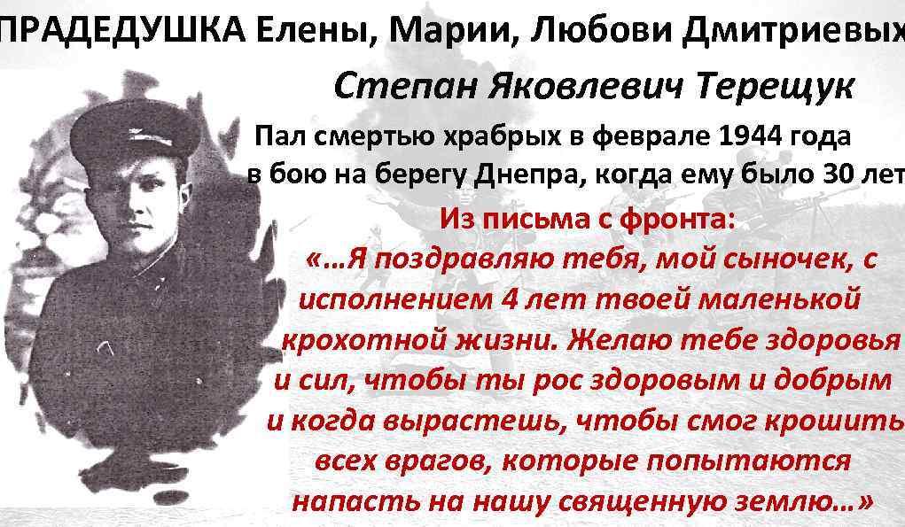 ПРАДЕДУШКА Елены, Марии, Любови Дмитриевых Степан Яковлевич Терещук Пал смертью храбрых в феврале 1944