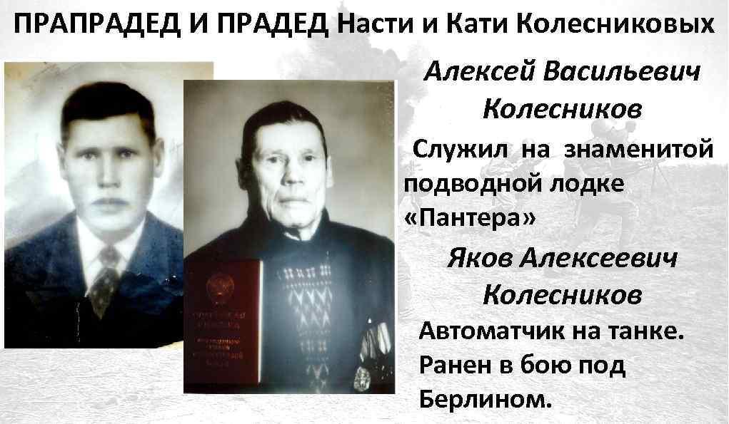 ПРАПРАДЕД И ПРАДЕД Насти и Кати Колесниковых Алексей Васильевич Колесников Служил на знаменитой подводной