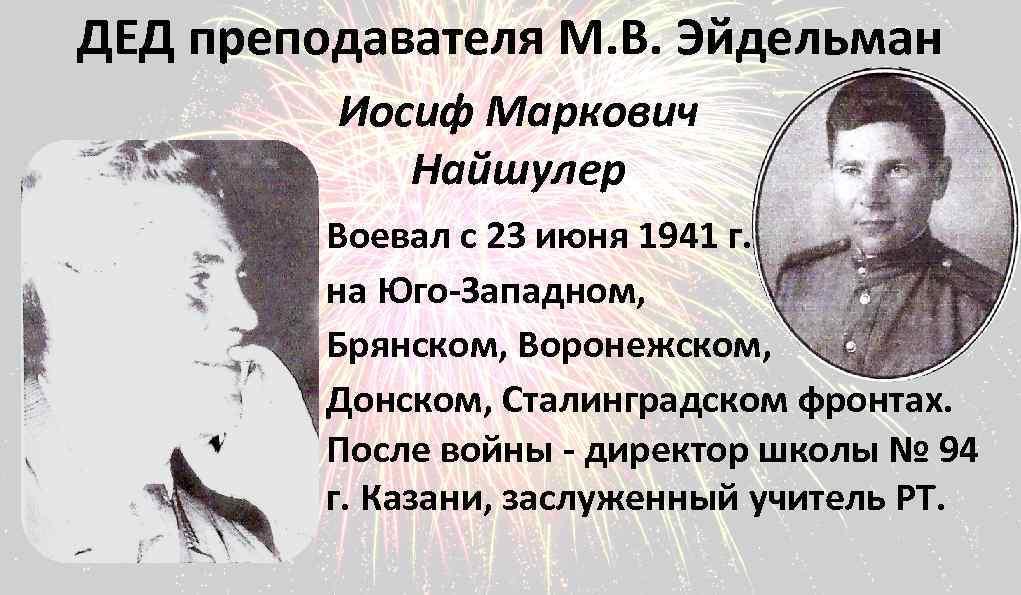 ДЕД преподавателя М. В. Эйдельман Иосиф Маркович Найшулер Воевал с 23 июня 1941 г.