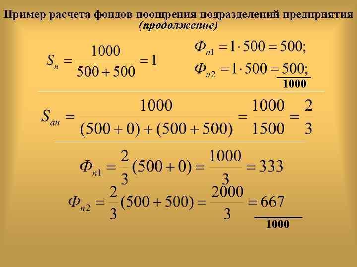 Пример расчета фондов поощрения подразделений предприятия (продолжение) 1000