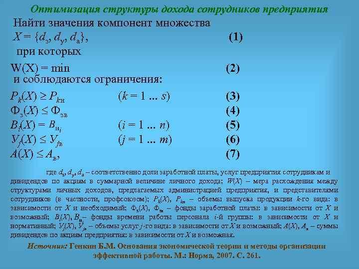 Оптимизация структуры дохода сотрудников предприятия Найти значения компонент множества X = {dз, dу, dа},
