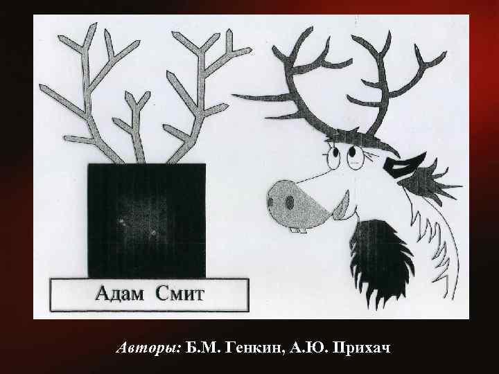 Авторы: Б. М. Генкин, А. Ю. Прихач