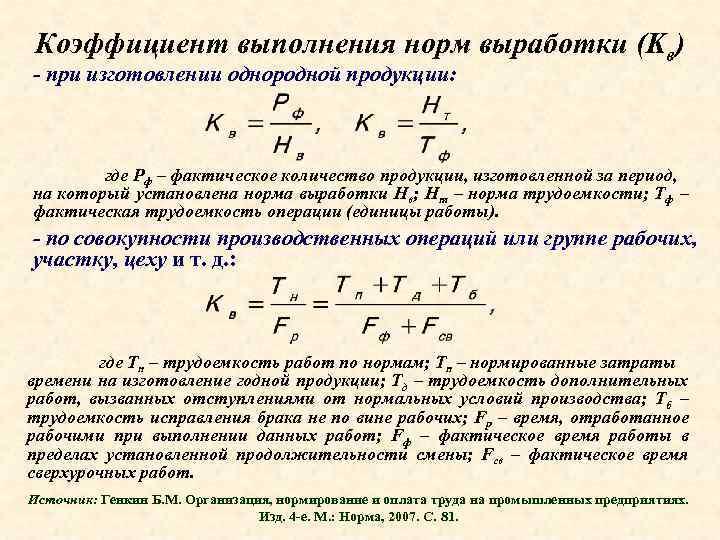 Коэффициент выполнения норм выработки (Kв) - при изготовлении однородной продукции: где Рф – фактическое