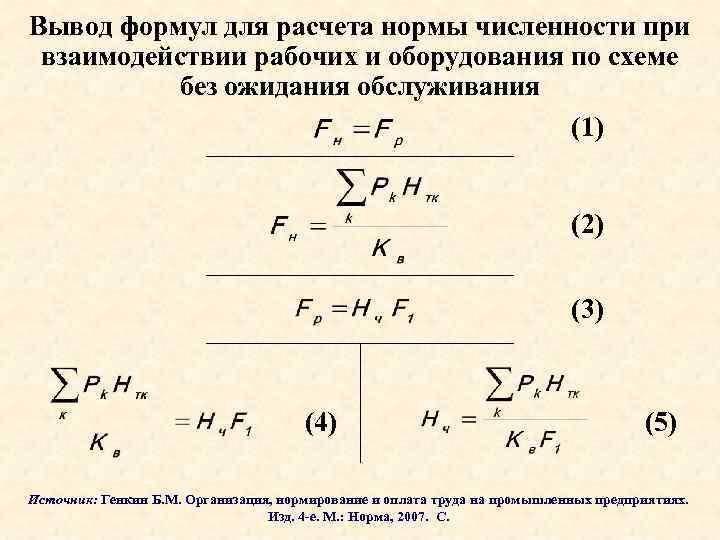 Вывод формул для расчета нормы численности при взаимодействии рабочих и оборудования по схеме без