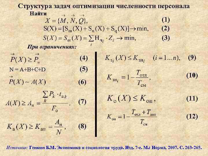 Структура задач оптимизации численности персонала Найти (1) (2) (3) При ограничениях: (4) N =
