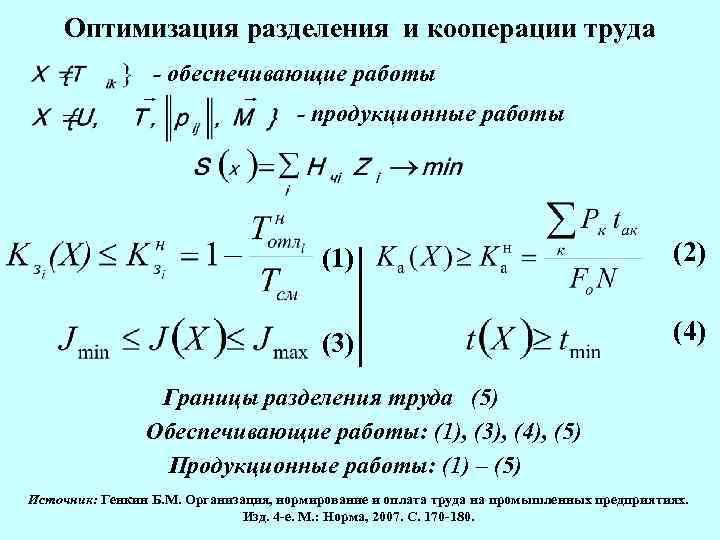 Оптимизация разделения и кооперации труда - обеспечивающие работы - продукционные работы (1) (2) (3)