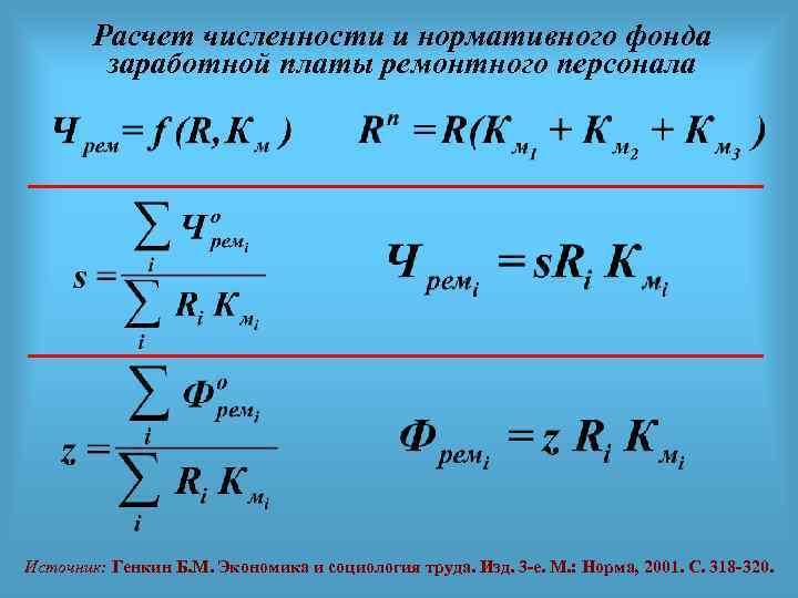 Расчет численности и нормативного фонда заработной платы ремонтного персонала Источник: Генкин Б. М. Экономика