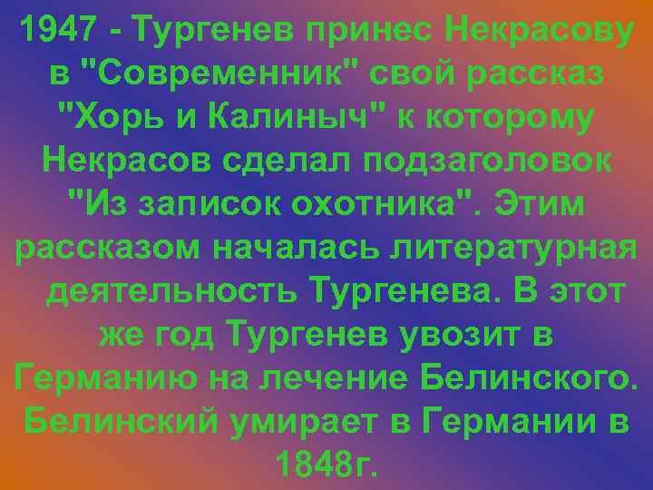 1947 - Тургенев принес Некрасову в