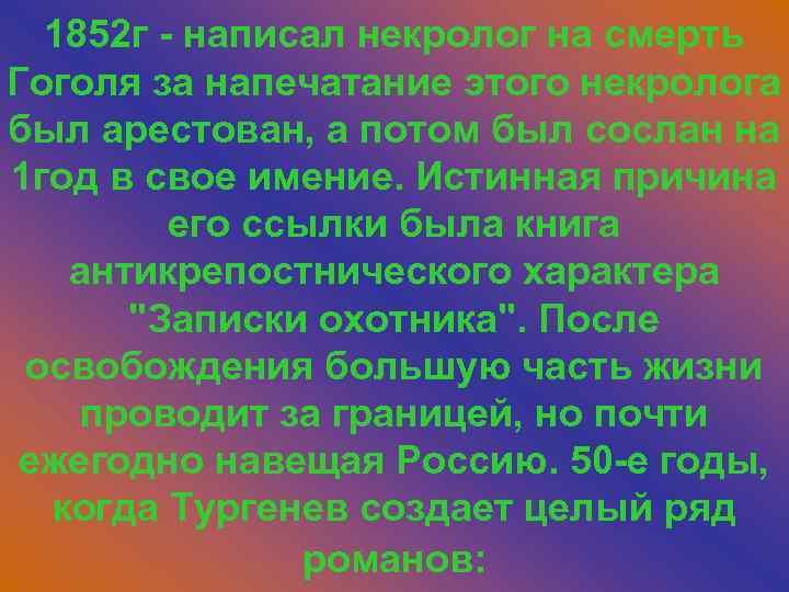 1852 г - написал некролог на смерть Гоголя за напечатание этого некролога был арестован,