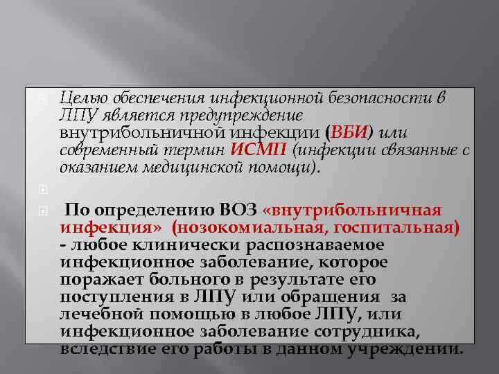 РЕФЕРАТ ИНФЕКЦИОННАЯ БЕЗОПАСНОСТЬ В ЛПУ СКАЧАТЬ БЕСПЛАТНО