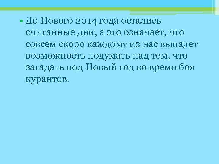 • До Нового 2014 года остались считанные дни, а это означает, что совсем