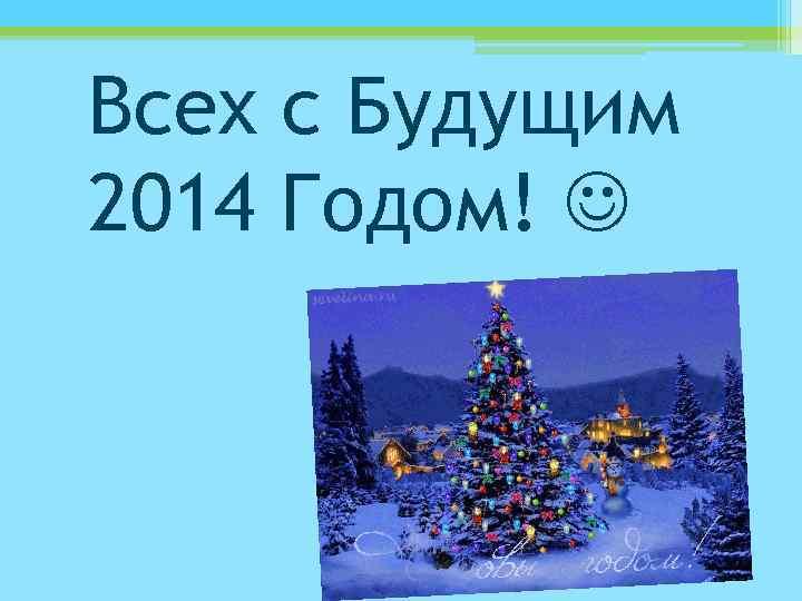 Всех с Будущим 2014 Годом!