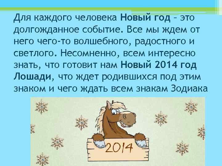 Для каждого человека Новый год – это долгожданное событие. Все мы ждем от него