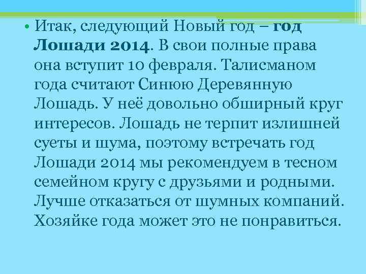 • Итак, следующий Новый год – год Лошади 2014. В свои полные права