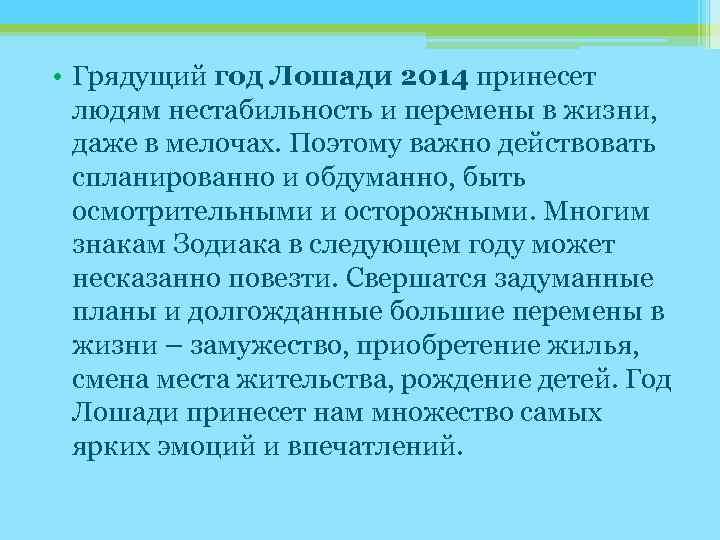 • Грядущий год Лошади 2014 принесет людям нестабильность и перемены в жизни, даже