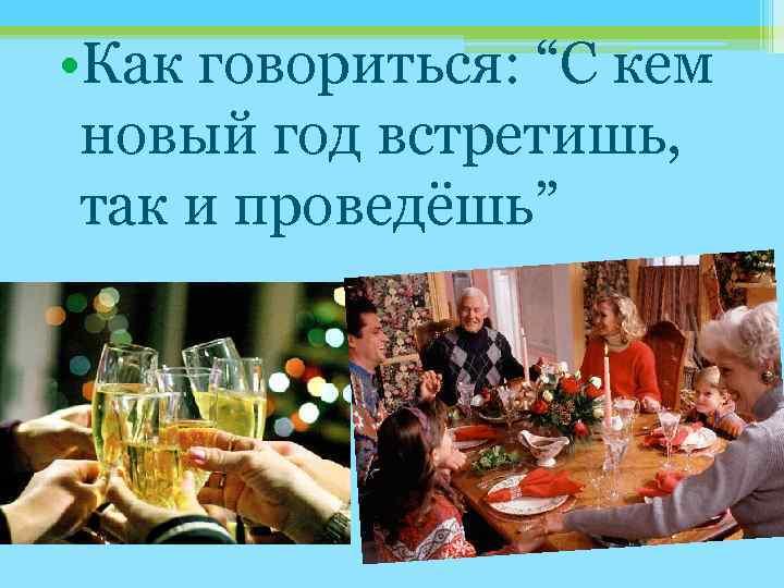 """• Как говоритьcя: """"С кем новый год встретишь, так и проведёшь"""""""
