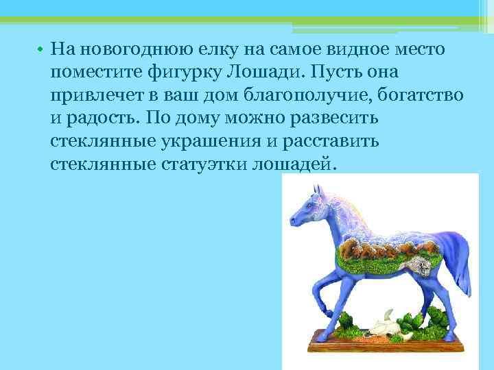 • На новогоднюю елку на самое видное место поместите фигурку Лошади. Пусть она