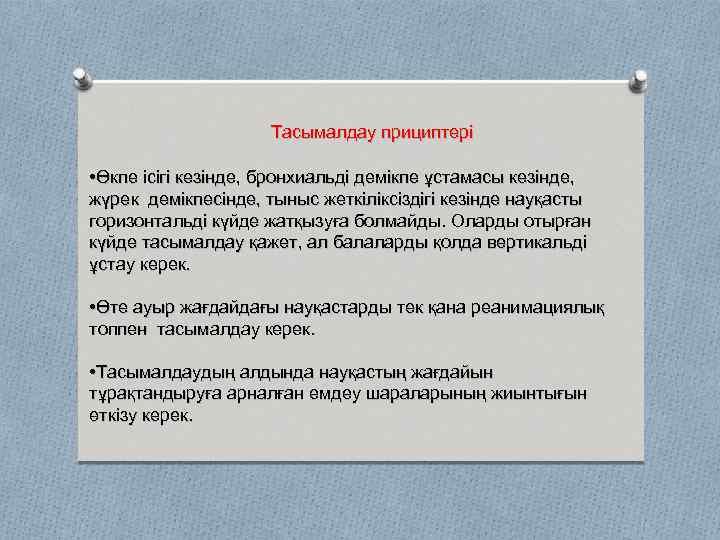 Тасымалдау прициптері • Өкпе ісігі кезінде, бронхиальді демікпе ұстамасы кезінде, жүрек демікпесінде, тыныс жеткіліксіздігі