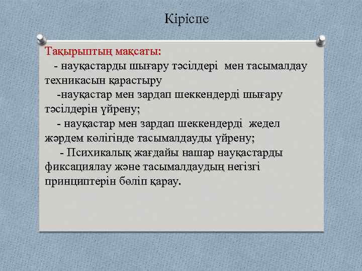 Кіріспе Тақырыптың мақсаты: - науқастарды шығару тәсілдері мен тасымалдау техникасын қарастыру -науқастар мен зардап