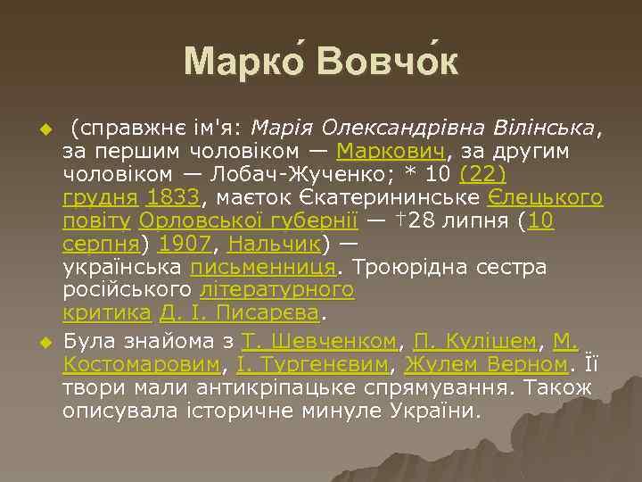 Марко Вовчо к u u (справжнє ім'я: Марія Олександрівна Вілінська, за першим чоловіком —