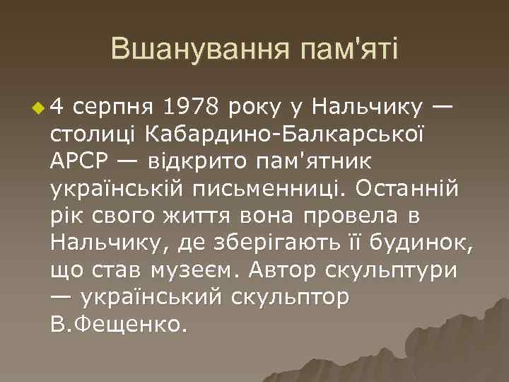 Вшанування пам'яті u 4 серпня 1978 року у Нальчику — столиці Кабардино-Балкарської АРСР —
