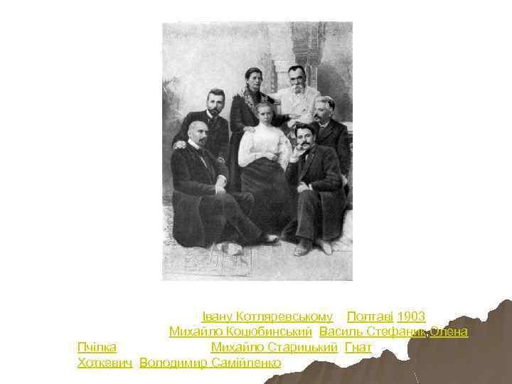 Група українських письменників, що зібрались у Полтаві на відкритті пам'ятника Івану Котляревському в Полтаві,