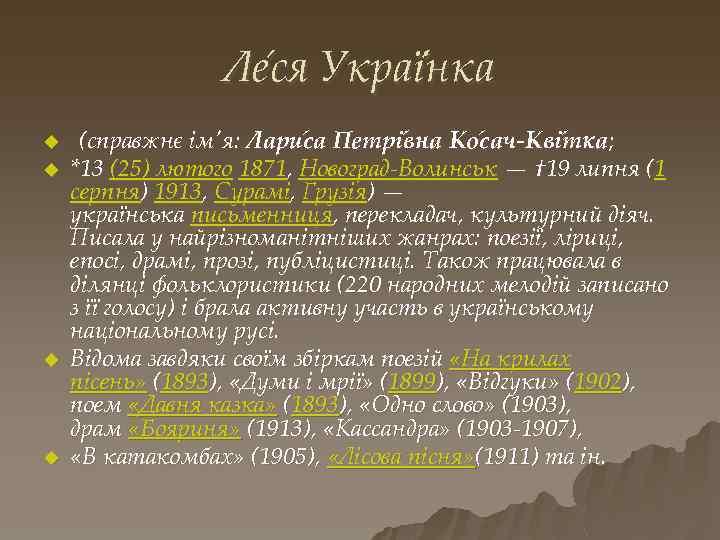 Ле ся Украї нка u u (справжнє ім'я: Лари са Петрі вна Ко сач-Кві