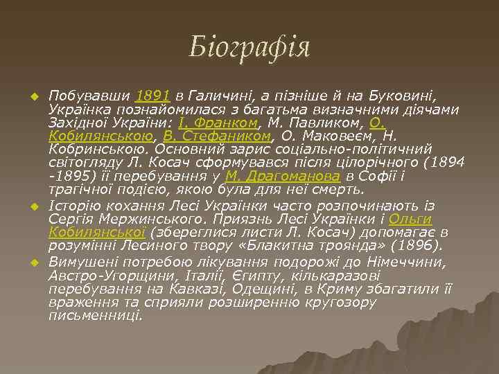Біографія u u u Побувавши 1891 в Галичині, а пізніше й на Буковині, Українка
